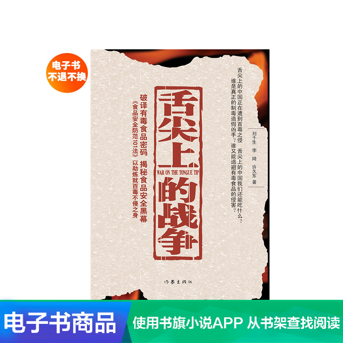 War on the tip of the tongue: Liu Qianshengs food safety case reveals documentary literature, e-book reading