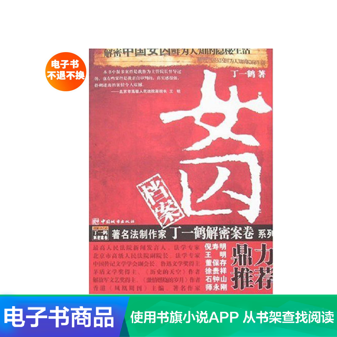 Womens prison files Ding Yihes reading the e-book of contemporary womens crime case documentary Reportage