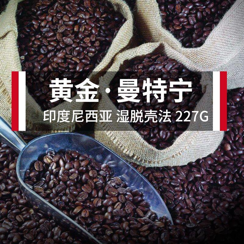 勒顿黄金曼特宁咖啡豆印尼苏门答腊可手冲现磨黑咖啡粉新鲜烘焙