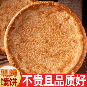 新疆手工原味芝麻饼早餐囊饼