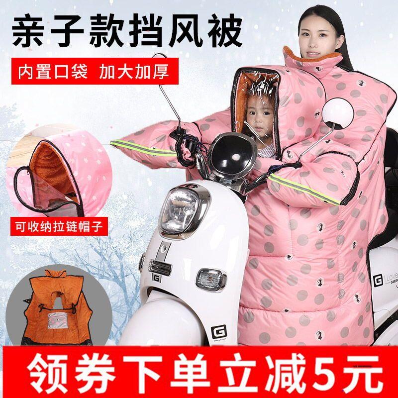 电动车挡风被冬季亲子儿童冬款防水加大加绒保暖电瓶摩托车挡风罩限2000张券