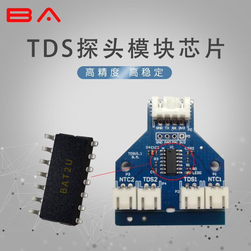 水质检测传感器模块组TDS温度电导率芯片IC数字信号 BA01打样链接