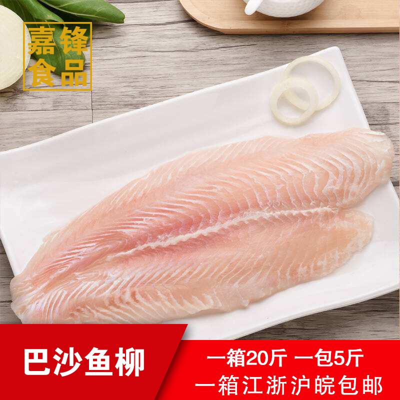 冷冻龙利鱼柳冷冻无骨新鲜酸菜鱼片鱼肉进口越南巴沙鱼柳水煮鱼片