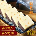宁波特产双色糕600g传统糕点手工桂花糯米糕发糕点心黑米糕零食