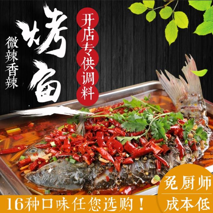 微辣香辣3号烤鱼酱 饭店使用重庆万州烤鱼料烤鱼店连锁餐饮
