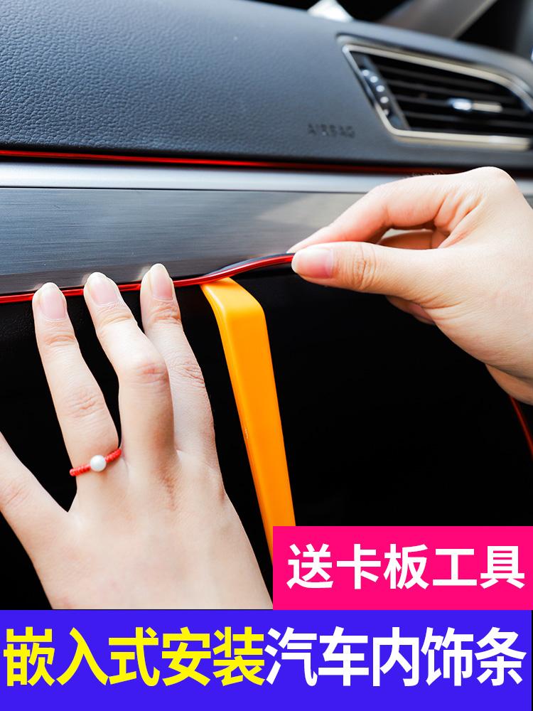 汽车内饰改装空调风口彩色亮条贴片/贴纸亮片彩条装饰条u型电镀