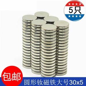 磁铁贴片强磁吸铁器薄圆形强力小吸铁石片30*5mm高强度钕磁钢磁石