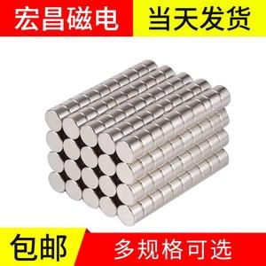 宏昌磁电Φ6/8厚1/2/3/4/5/6/8/10强力磁铁钕铁硼圆形吸铁石小号