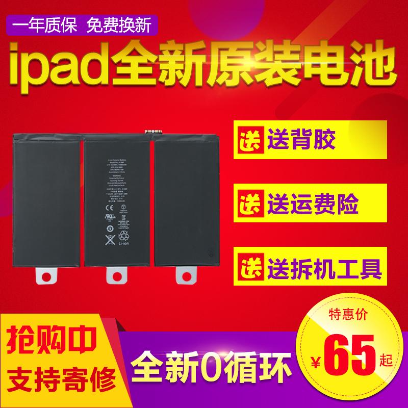 Будет целесообразна в батарее ipadmini1/2/3/4 ipad1/2/3/4/5/6air профессиональной в новой упаковке аккумулятор