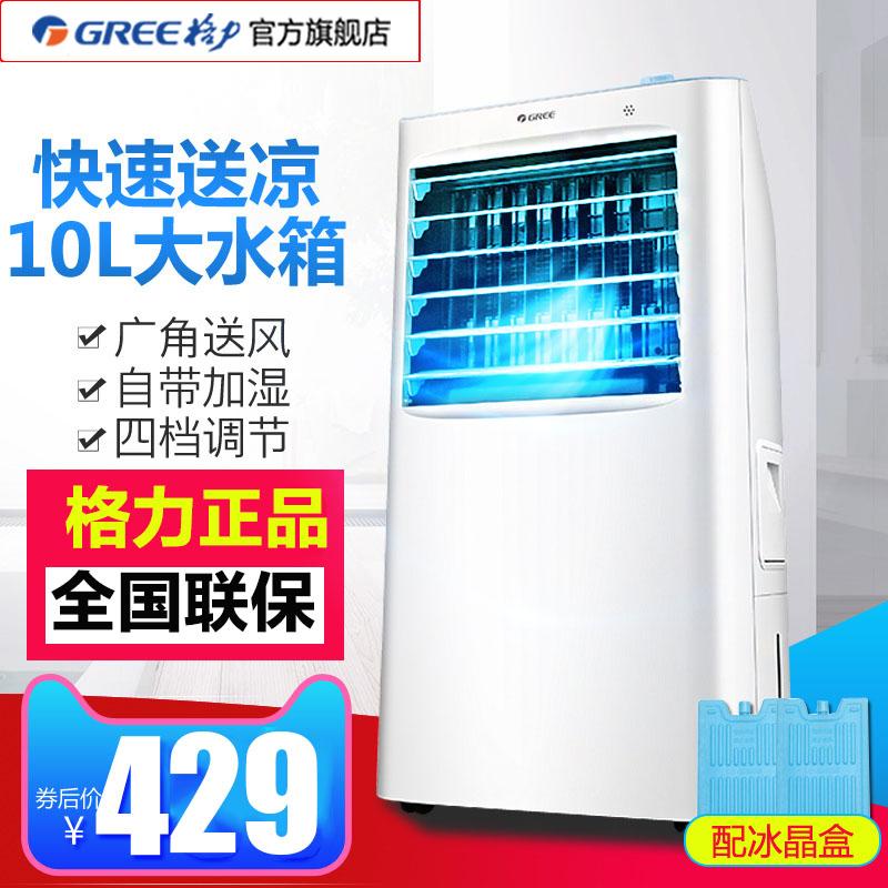 2018新款格力加水空调扇制冷电冷风扇静音移动家用小空调KS-10X60