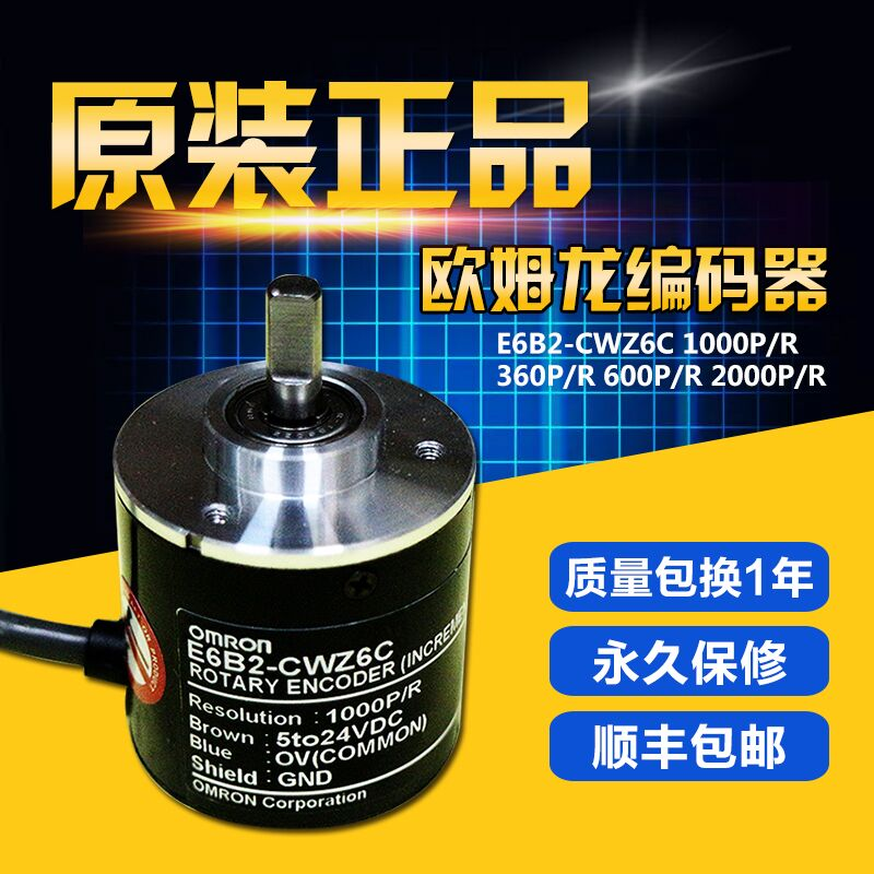 Ом дракон E6B2-CWZ6C 1000P/R 2000P/R 360P/R 600P/R качественная оригинальная продукция кодирование устройство