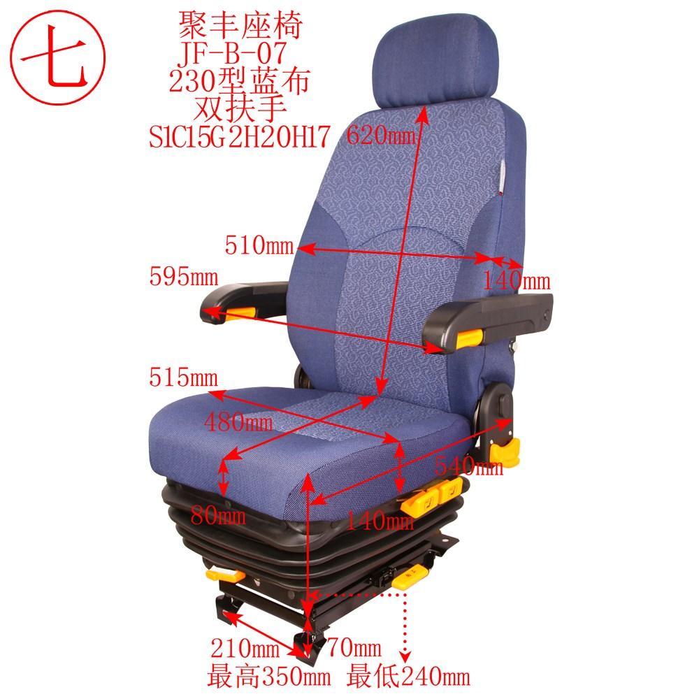 07东风天龙旗舰153天锦改装货车座椅总成驾驶配件天龙气囊震促销