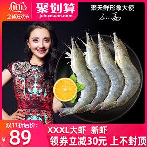 水产鲜活大虾厄瓜多尔基围虾白虾