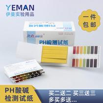 ph试纸测试酸碱度PH值羊水尿液化妆品酵素水质检测114广泛试纸