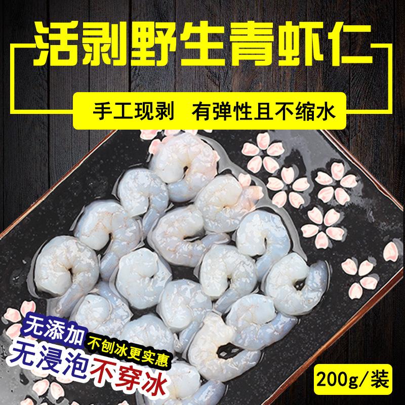 冷冻虾仁200g大虾仁青虾仁淡水虾仁去冰速冻海鲜水产冻虾仁
