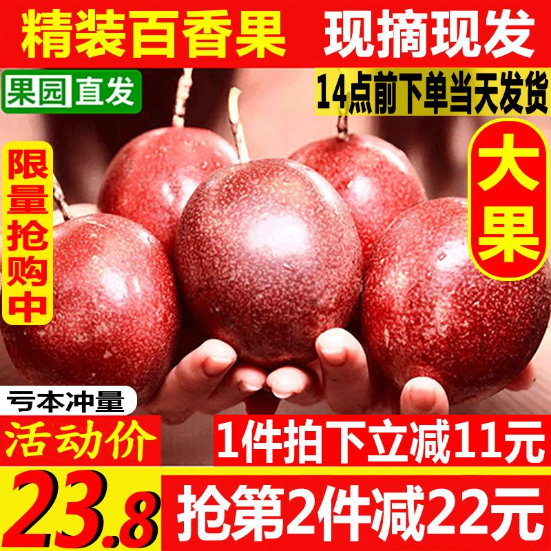 广西百香果5斤包邮热带水果新鲜当季整箱6鸡蛋果酱原浆特级大果10