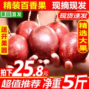 广西百香果5斤包邮热带3鸡蛋果酱