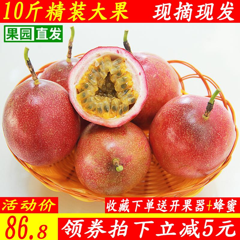 广西特产新鲜百香果热带水果农家现摘现发西番莲鸡蛋果大果10斤装