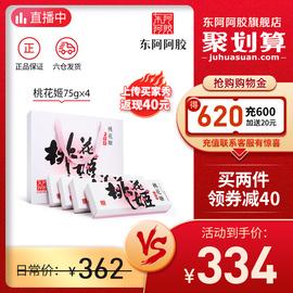 東阿阿膠桃花姬阿膠糕固元膏糕禮盒阿膠塊即食固本官方旗艦店正品圖片