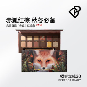 完美日记动物眼影赤狐盘红棕大地色珠光哑光秋冬狐狸妆锦鲤