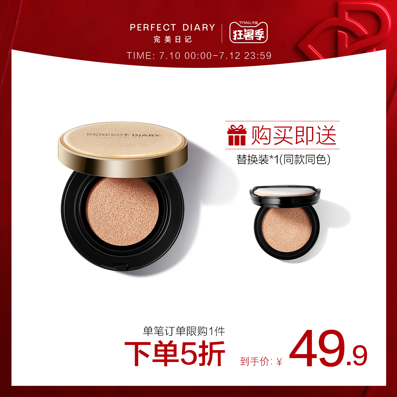 Perfect diary milk muscle air cushion BB cream, female Concealer moisturizing and lasting foundation, student parity CC cream official website