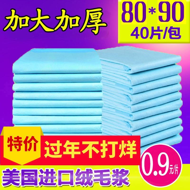 成人护理垫8090老年人隔尿垫大人尿不湿一次性床垫福旗加大号加厚