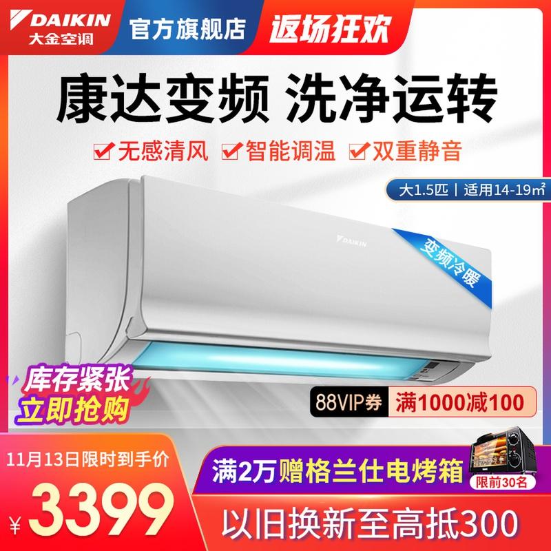 匹变频静音家用空调壁挂机1.5康达气流大WFTXS336VC大金Daikin