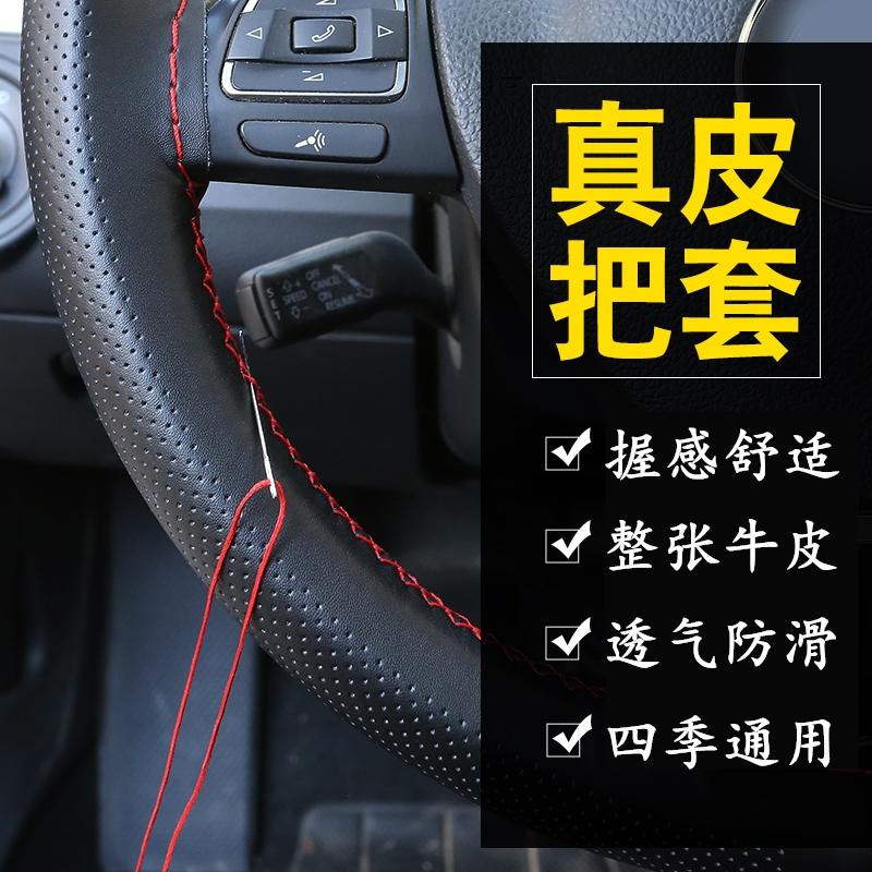 汽车方向盘套真皮手缝方向盘套方向套四季通用型汽车把套防滑皮套