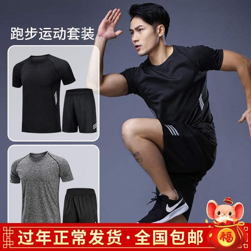 Xuanyao Nike Thai running suit mens summer sports two piece gym basketball training suit quick dry loose short