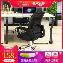 Goethe Computer Chair office chair backrest Net cloth bow staff Chair modern minimalist home comfortable turn chair