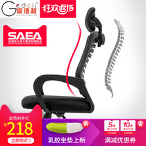 Goethe-Leigh Computer chair ergonomic office chair staff chair home casual backrest mesh swivel chair student Chair