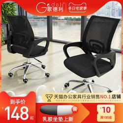 歌德利电脑椅办公靠背乳胶转学习椅