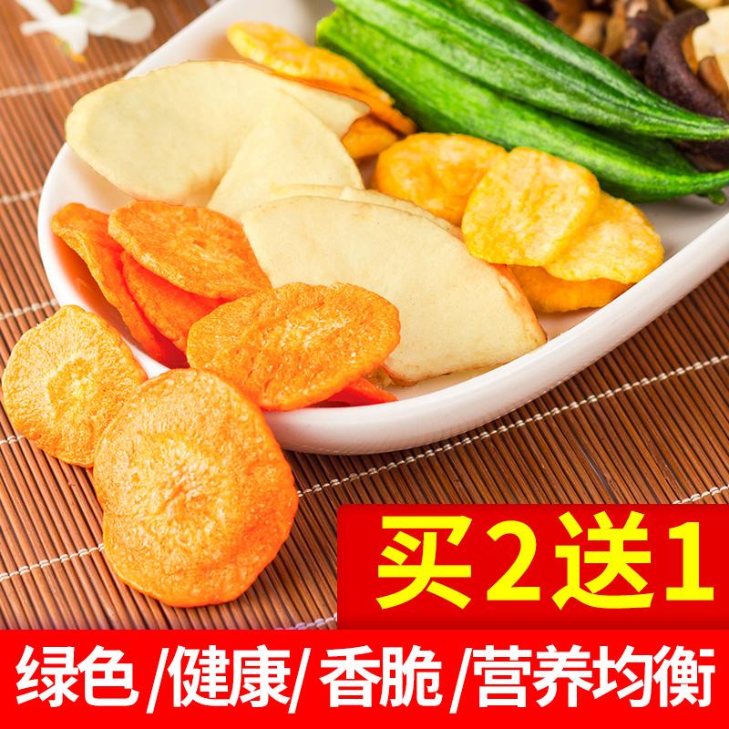 【买2送1】蔬菜干综合果蔬混合装秋葵香菇蔬菜脆片50g 吃不胖零食