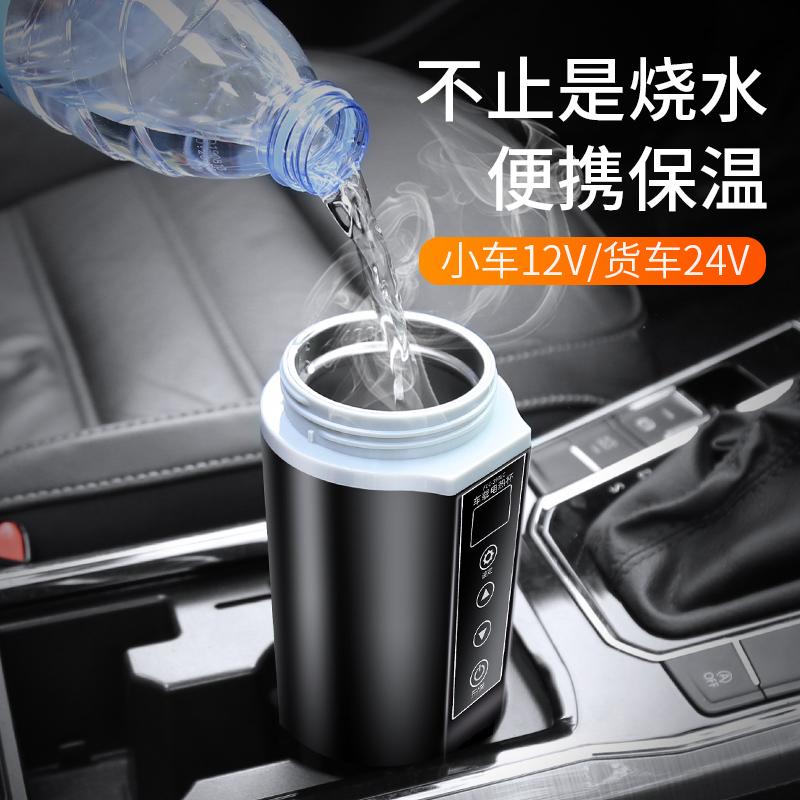 车载电热杯汽车用加热水杯烧水保温壶12V烧开水热水器24V货车通用,可领取30元天猫优惠券