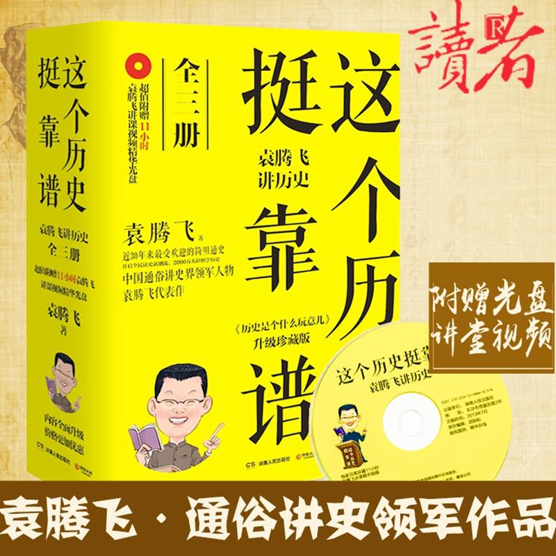 【赠光盘 套装3册】这个历史挺靠谱 袁腾飞讲历史中华上下五千年中国历史普及读物 历史是个什么玩意儿升级版 中国古代史史记