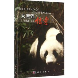 大熊猫传奇 胡锦矗 主 专业科技 航空航天 新华书店正版图书籍科学出版社图片