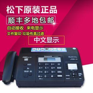 。顺丰多地包邮松下全新KX-FT872CN热敏纸传真机电话一体机中文显示品牌