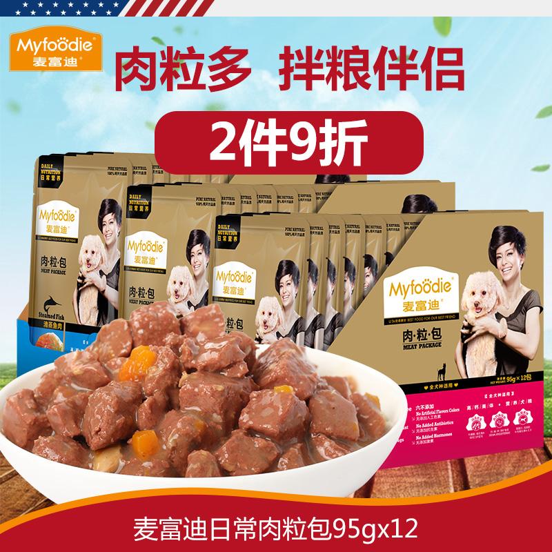 麦富迪肉粒包妙鲜95*12包狗狗零食湿粮罐头牛肉泰迪幼犬狗粮拌饭