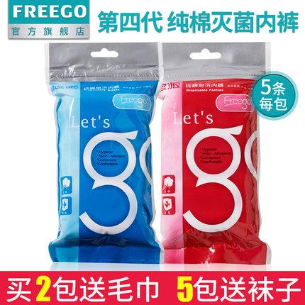 5条Freego一次性内裤男女旅行纯棉免洗儿童短裤非纸产妇产后内裤