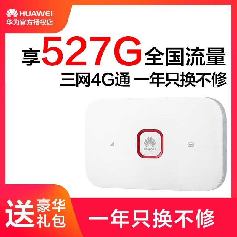 华为随行wifi 2畅享版无线路由器4g上网宝e5573插卡移动联通电信车载mifi三网通不限流量随身便携路由器E5572