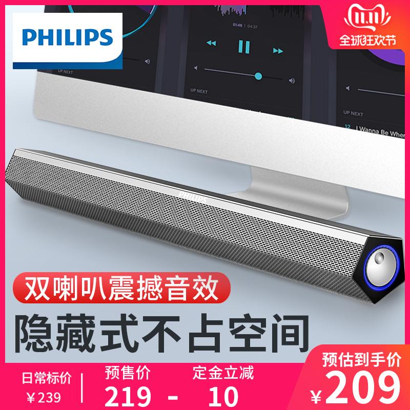 环绕3D供电长条有沾影响喇叭USB笔记本电脑音响桌面重低音炮家用便携有线93SPA520S飞利浦Philips