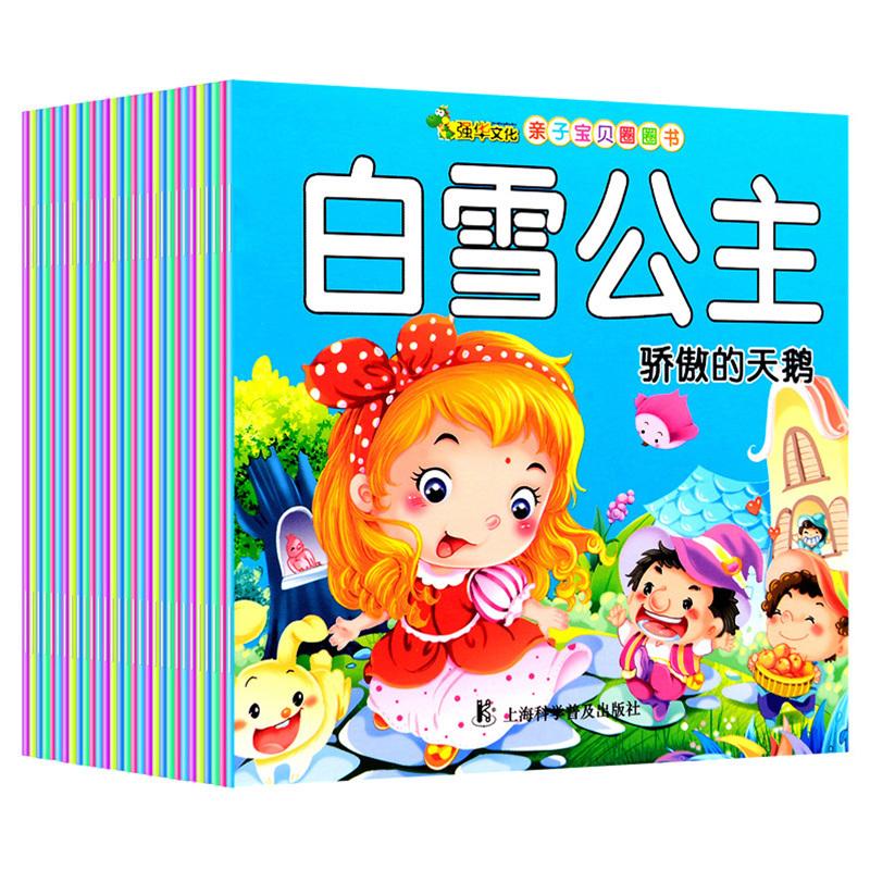 一套60本幼儿童睡前童话故事0-3岁宝宝绘本儿童故事书3-6周岁格林童话儿童读物书籍幼儿园早教启蒙认知亲子宝贝圈圈书.渔夫和金鱼