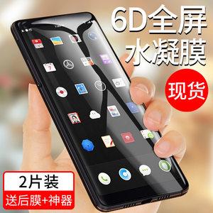 坚果R1钢化膜 锤子pro2水凝膜坚果3全屏覆盖镜头防指纹手机贴膜
