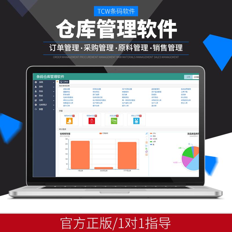 TCW条码仓库管理软件仓库出入库存管理3C数码销售财务统计ERP系统扫码入库系统