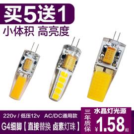 led高亮度小体积g4灯珠12V插脚小灯泡低压水晶灯泡g4卤钨灯镜前灯图片