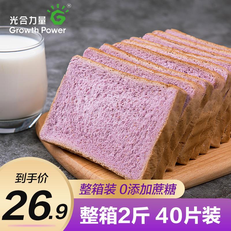 光合力量紫薯全麦糖精吐司早餐面包12月05日最新优惠
