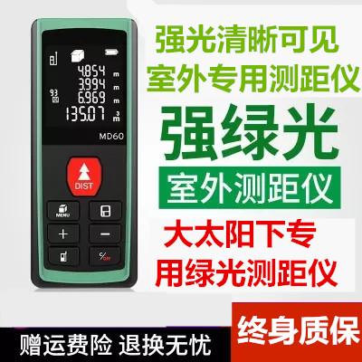 房屋面积高精度测量仪房子测平方量房仪器绿光60器激光量尺宝清晰