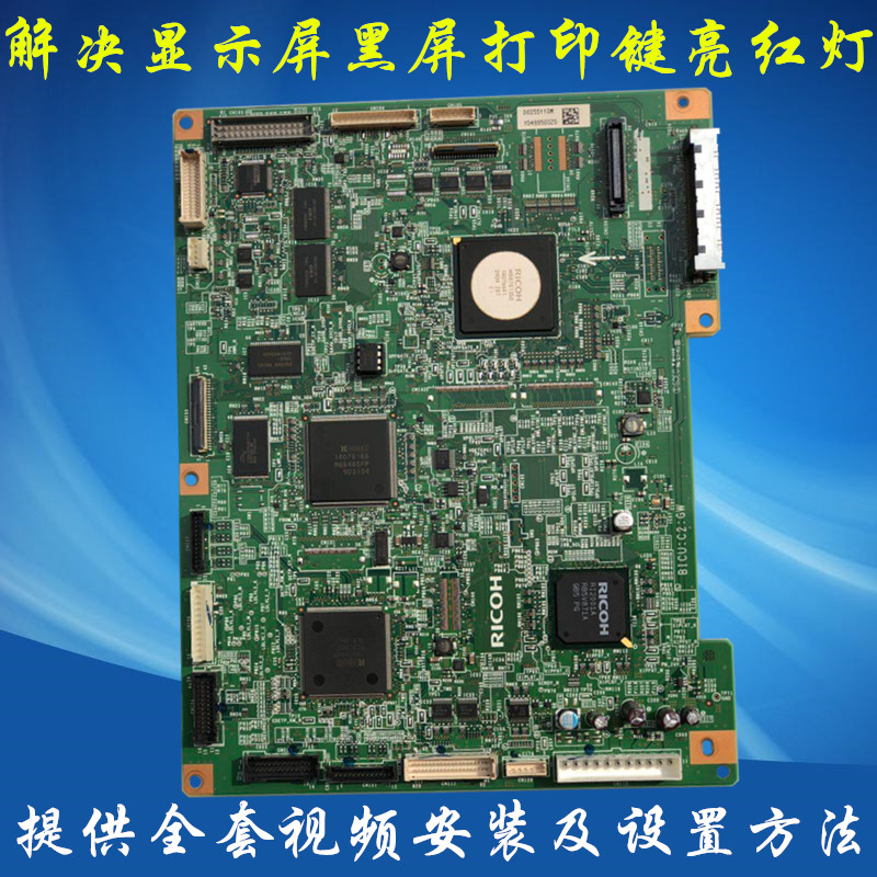 理光C3300 C4000 C2800 C5000 C4501 C5501主板 io板 图像板