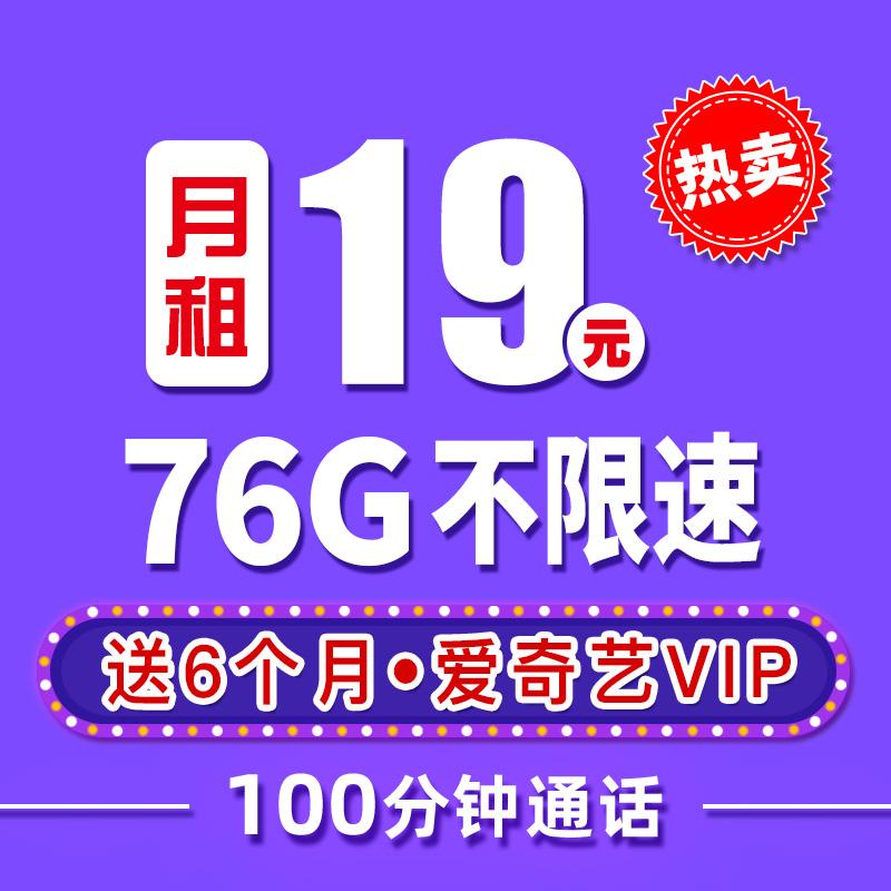 联通纯上网卡4g年卡通话号卡速卡包限10000张券