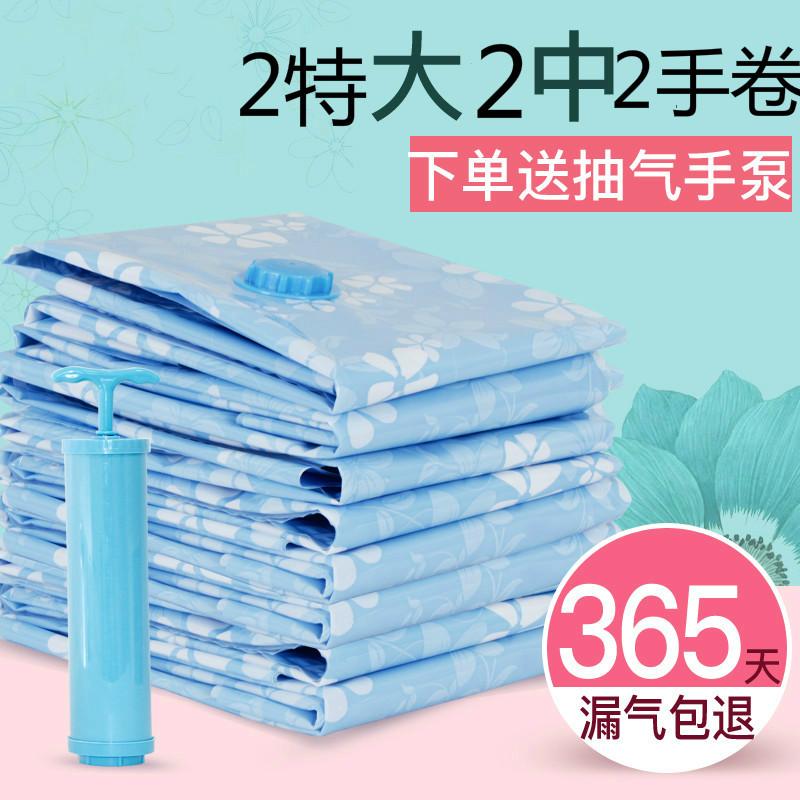 超热卖2大2中2手卷6只实惠装装真空袋压缩袋收纳袋防潮送手泵